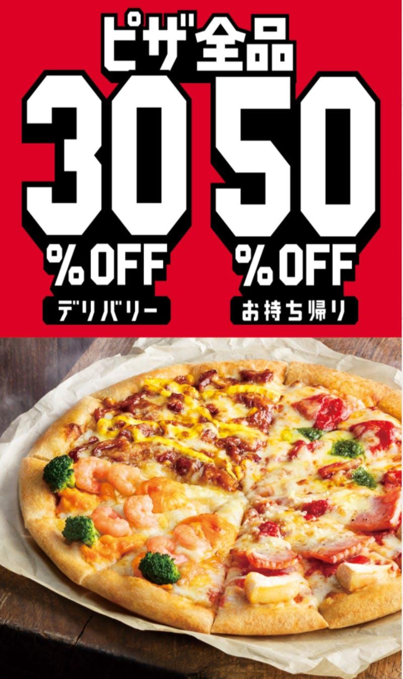 ピザハット ピザ全品スペシャルプライス キャンペーン
