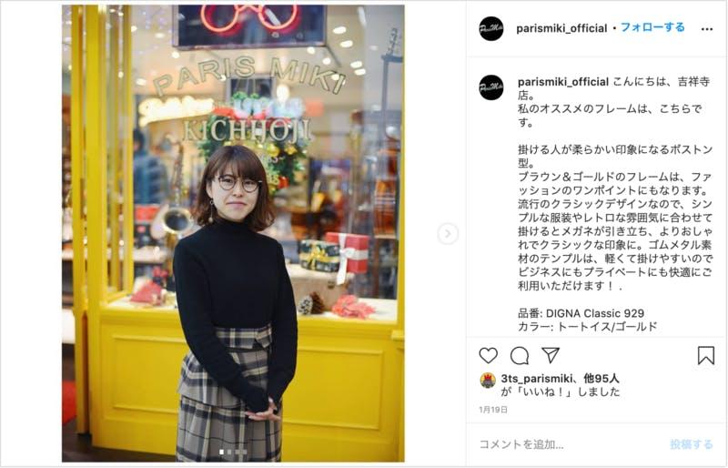 Instagram Paris Miki