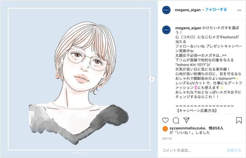 Instagram メガネの愛眼