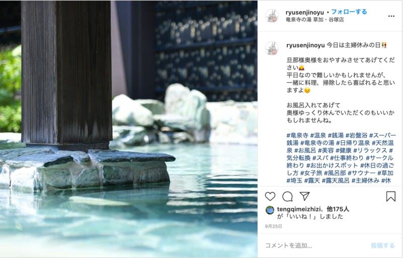 Instagram 竜泉寺の湯