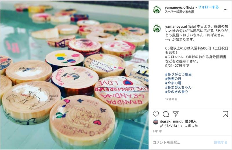 Instagram スーパー銭湯やまの湯
