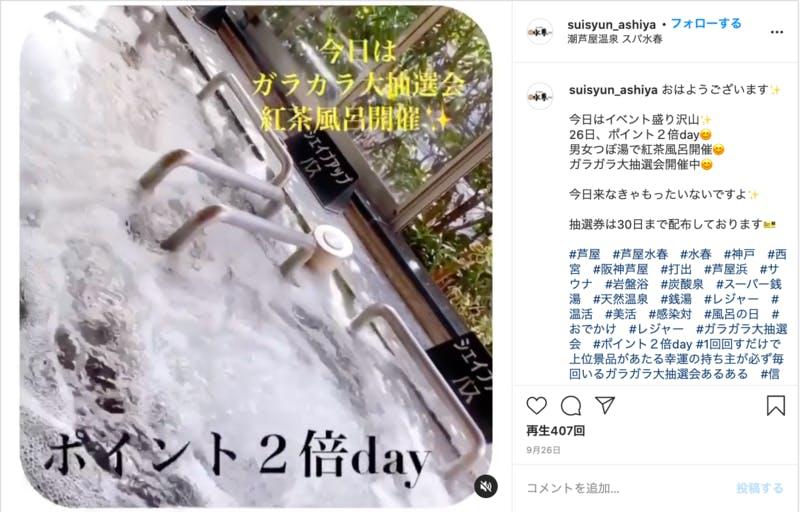 Instagram 潮芦屋水春
