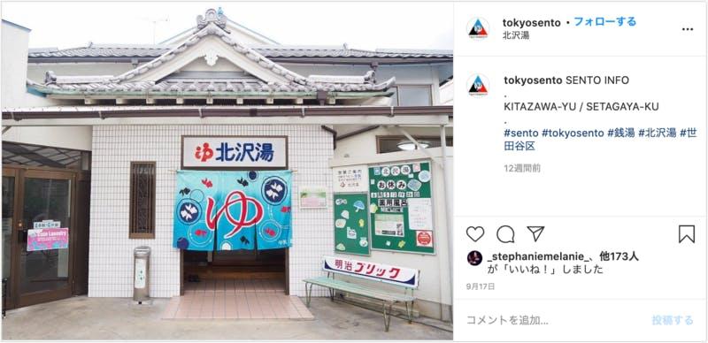 Instagram 東京銭湯