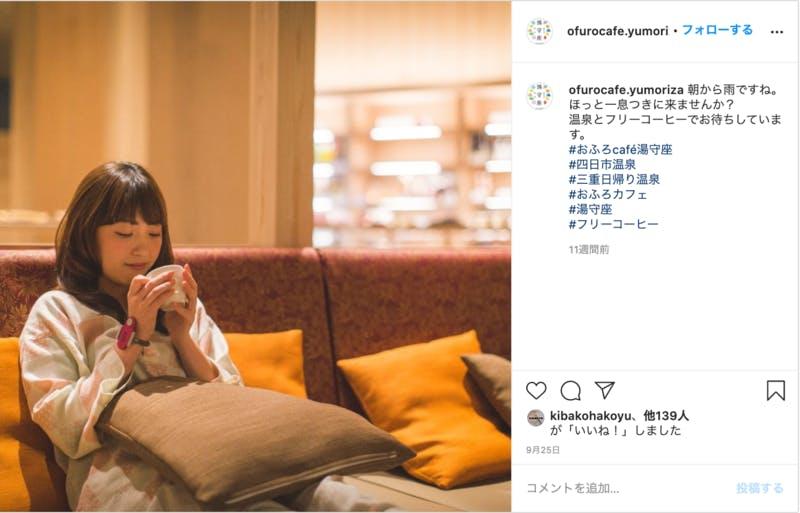 Instagram おふろcafé 湯守座
