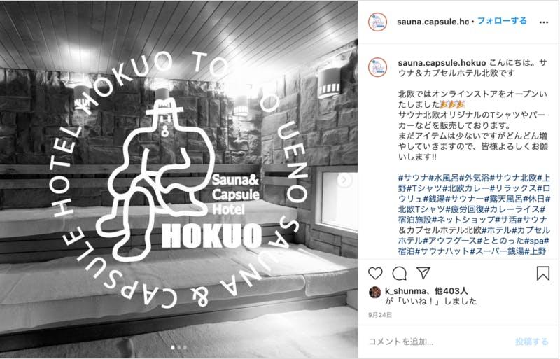 Instagram サウナ&カプセルホテル北欧
