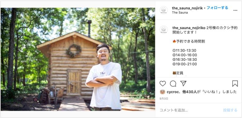 Instagram The Sauna