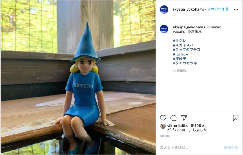 Instagram SKYSPA YOKOHAMA