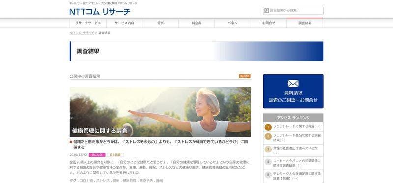 NTTコム リサーチホーム画面