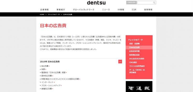 電通 日本の広告費ホーム画面