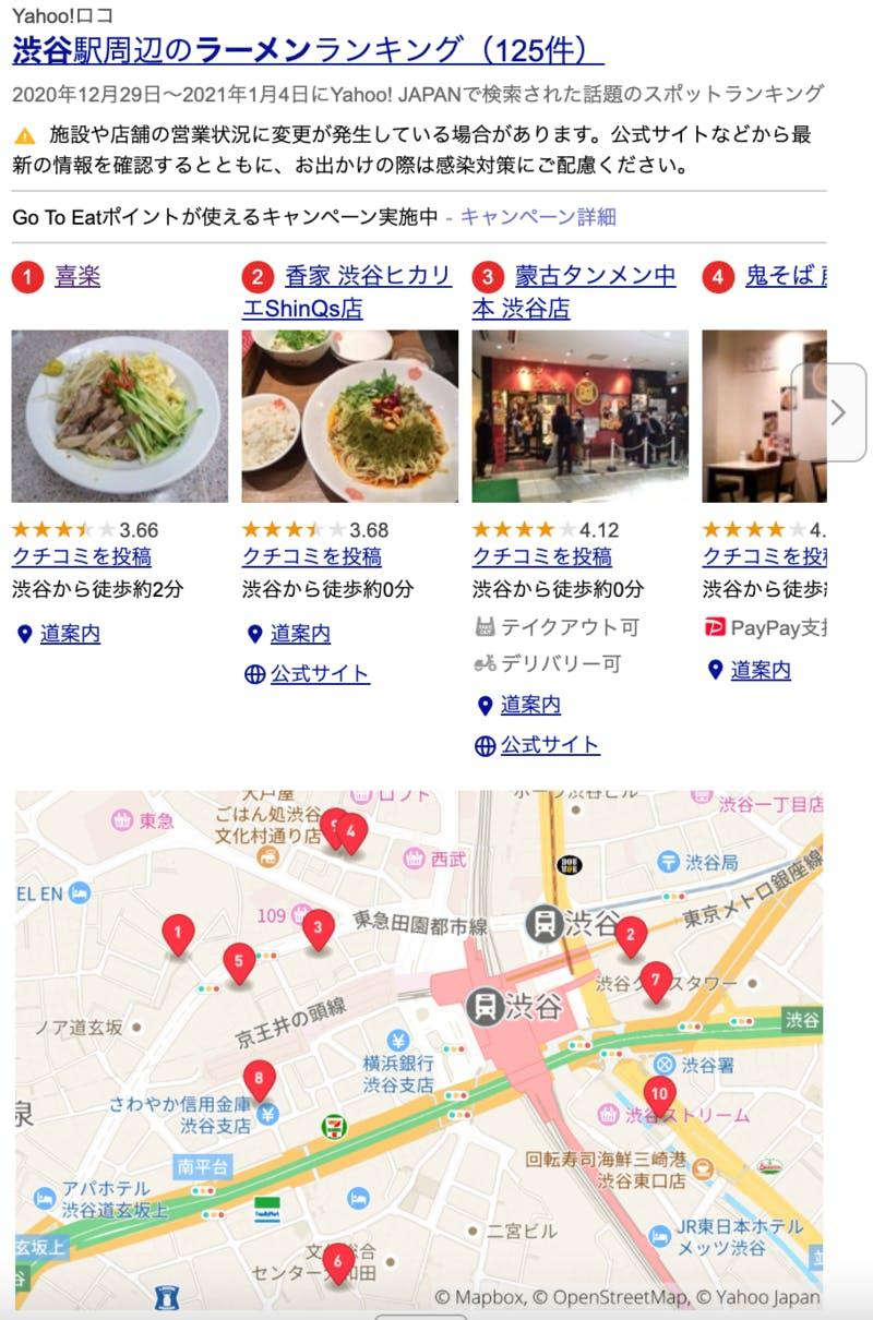 Yahoo! ローカル検索
