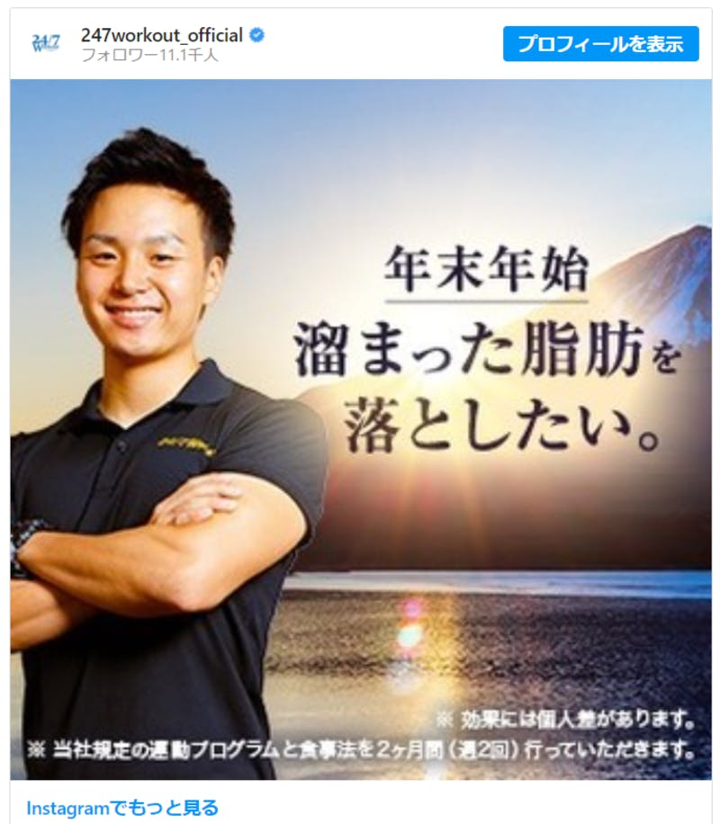 247workout_officialによるプログラム紹介の投稿