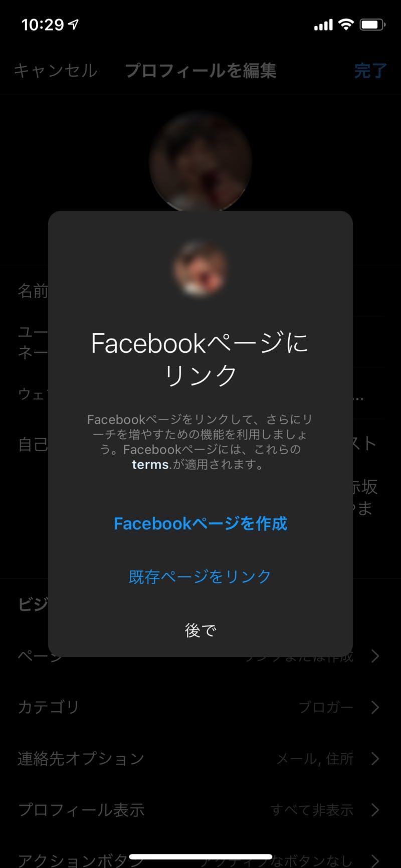 InstagramとFacebookの連携手順画面3(Instagramビジネスアカウントから)
