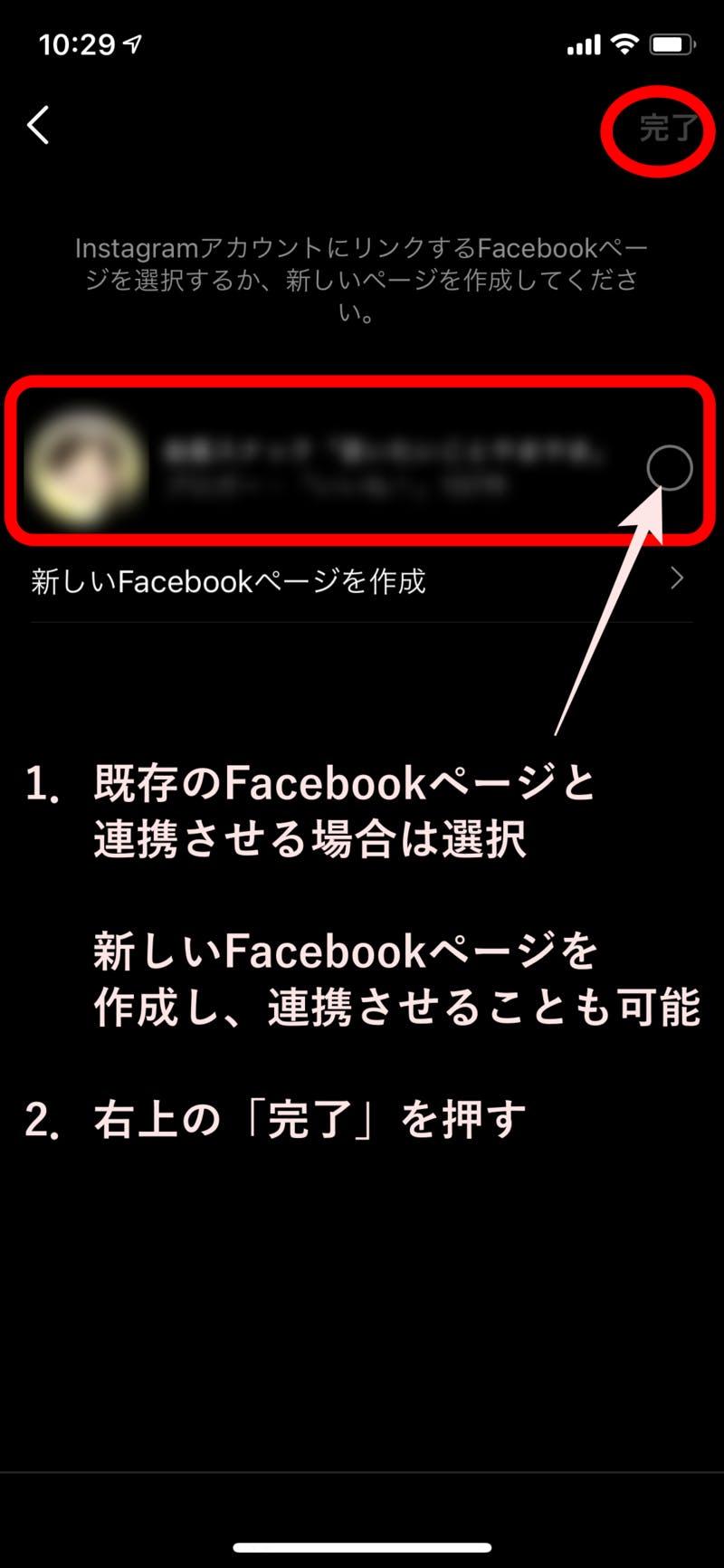 InstagramとFacebookの連携手順画面4(Instagramビジネスアカウントから)