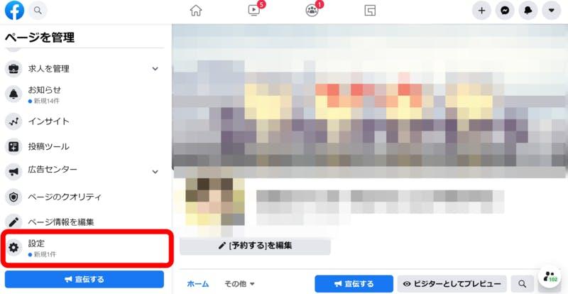 InstagramとFacebookの連携手順画面1(Facebookページから)