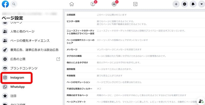 InstagramとFacebookの連携手順画面2(Facebookページから)