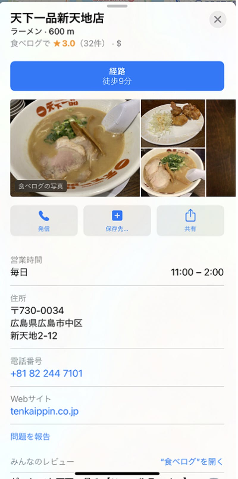 Apple Maps 店舗情報
