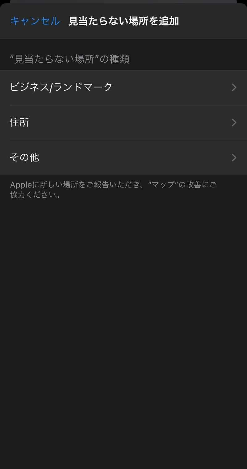 Apple Maps ユーザー 場所 登録
