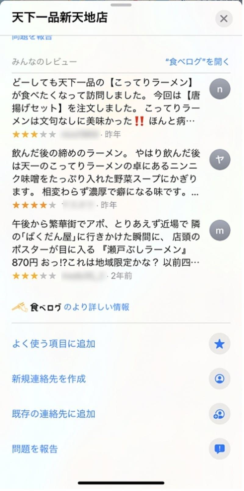 Apple Maps 食べログ