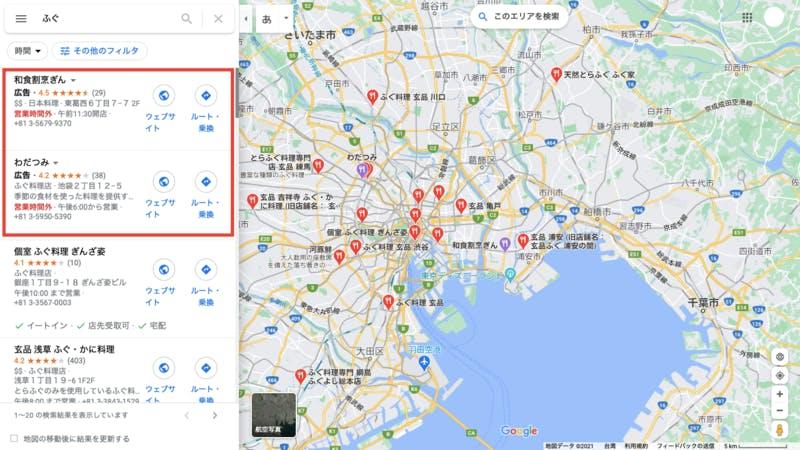 ローカル検索広告では、Google マップの検索結果に広告を表示できる