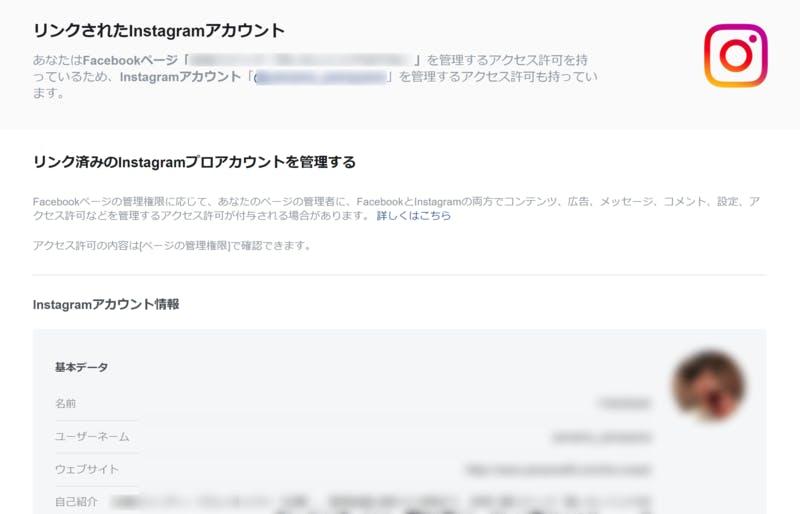 FacebookページとInstagramビジネスアカウントを連携