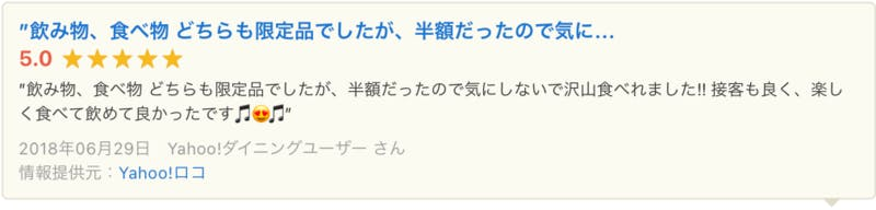Yahoo!ロコYahoo!ダイニング 口コミ