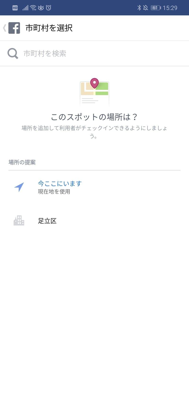 Instagram 位置情報 登録 方法