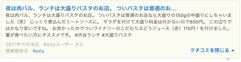 Yahoo!ロコ Retty 口コミ