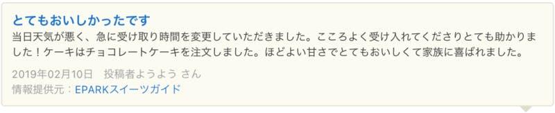 Yahoo!ロコ EPARKスイーツガイド 口コミ