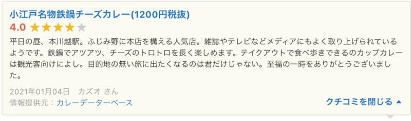 Yahoo!ロコ カレーデータベース 口コミ
