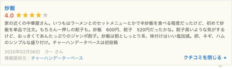 Yahoo!ロコ チャーハンデータベース 口コミ