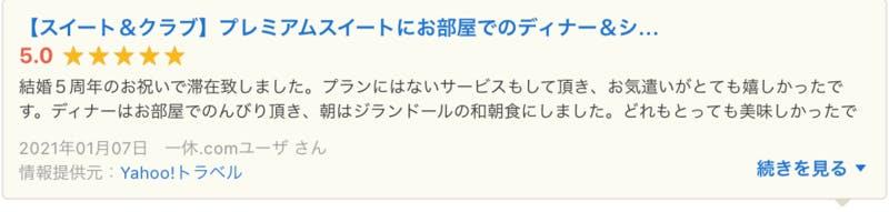 一休.com Yahoo!ロコ 口コミ