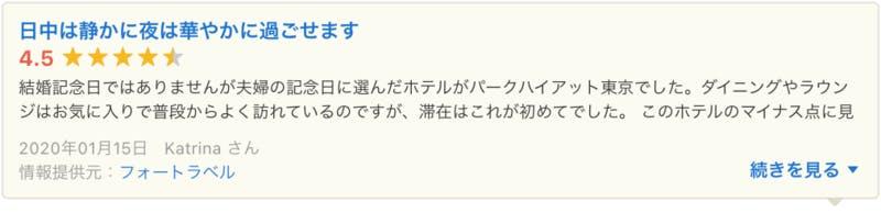フォートラベル Yahoo!ロコ 口コミ