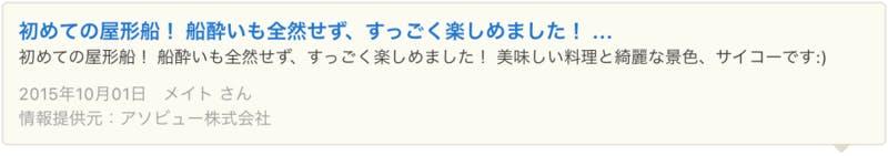 アソビュー! Yahoo!ロコ 口コミ