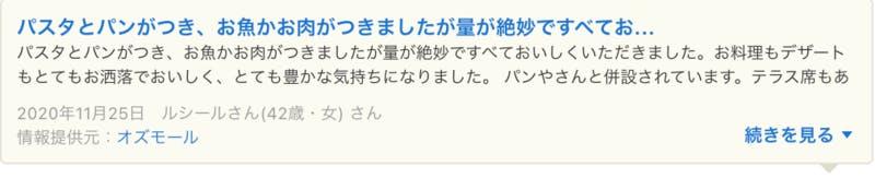 Yahoo!ロコ 口コミ