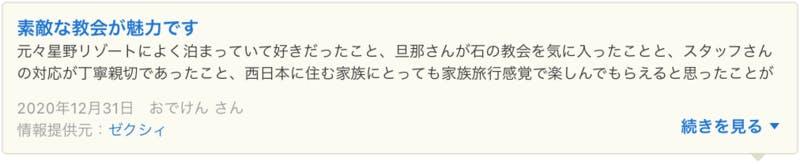 ゼクシィ Yahoo!ロコ 口コミ