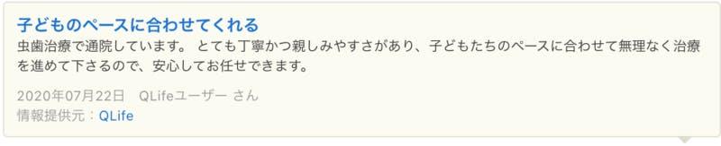 QLife Yahoo!ロコ 口コミ