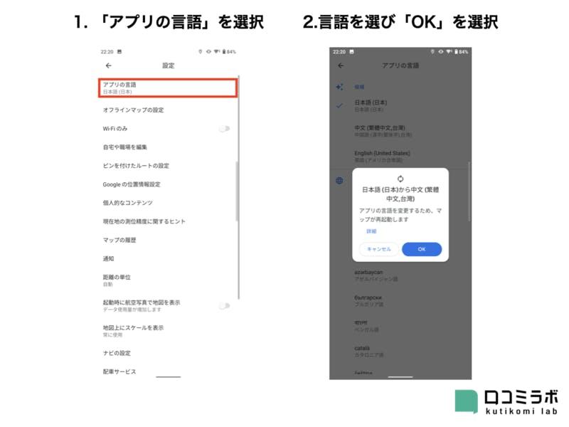 Google マップの表示言語を変更する手順を解説