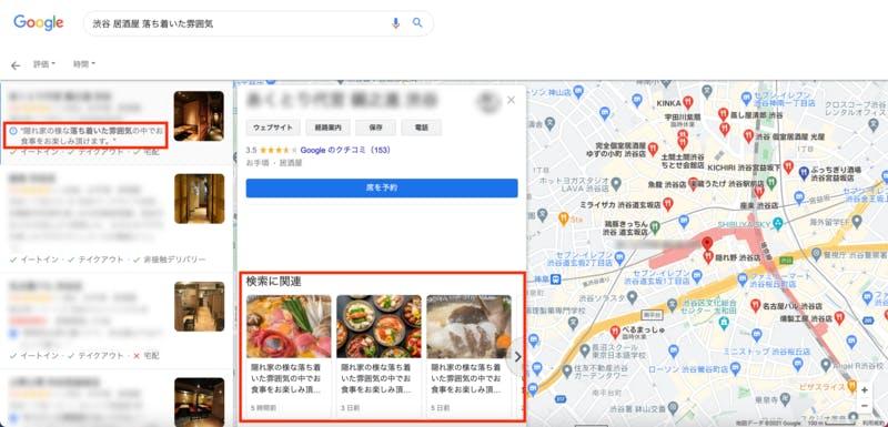 Googleマップで検索キーワードに関連した投稿が表示されるようになった