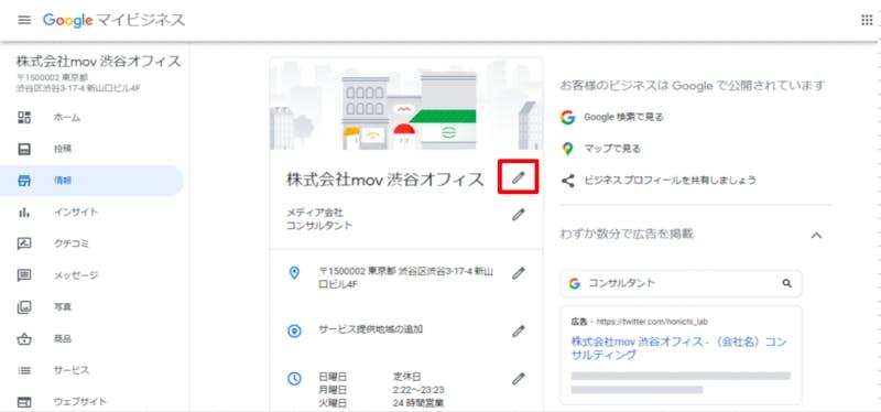 Googleマイビジネスのビジネス名設定方法2