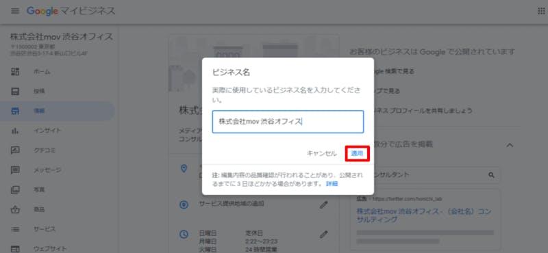 Googleマイビジネスのビジネス名設定方法3