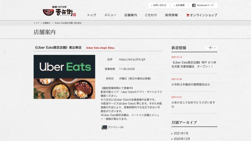 「かつ丼吉兵衛」の公式サイト