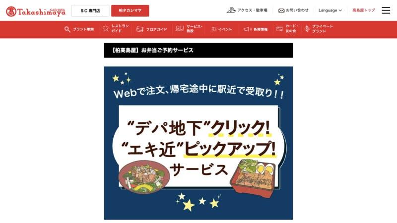 """「""""デパ地下""""クリック!""""エキ近""""ピックアップ!サービス」の公式サイト"""