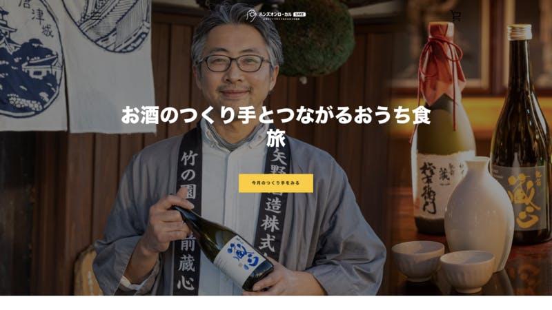 「ハンズオンローカルSAKE」の公式サイト