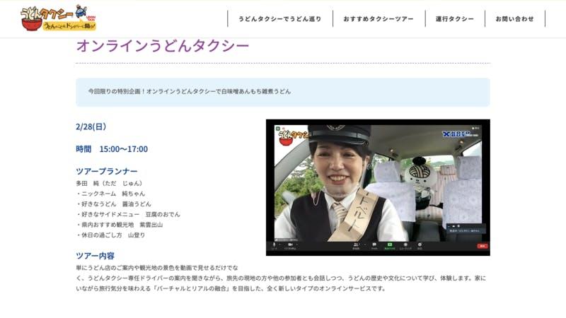 「オンラインうどんタクシー」の公式サイト