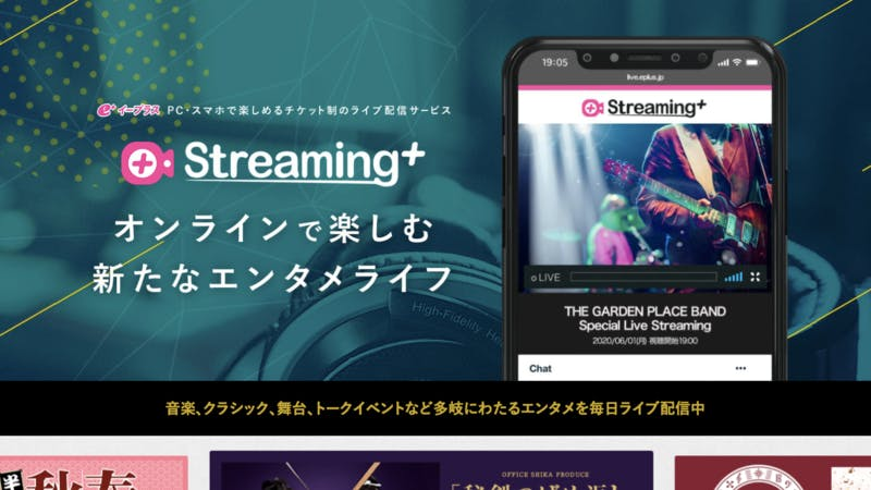 「Streaming+」の公式サイト