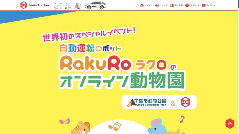 「自動運転ロボットRakuRoのオンライン動物園」の公式サイト