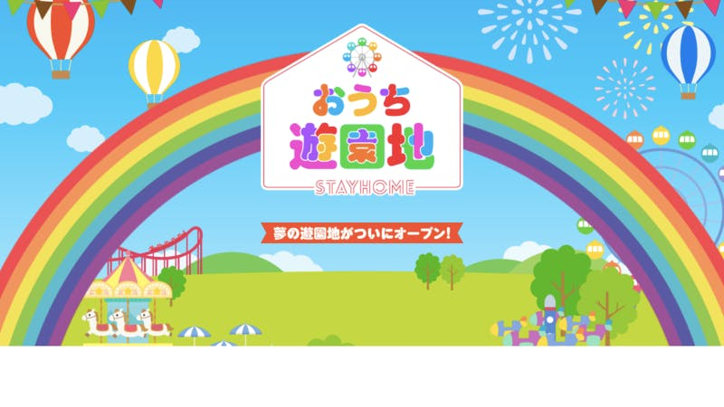 「おうち遊園地」の公式サイト