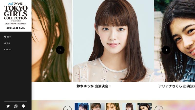 「東京ガールズコレクション」の公式サイト