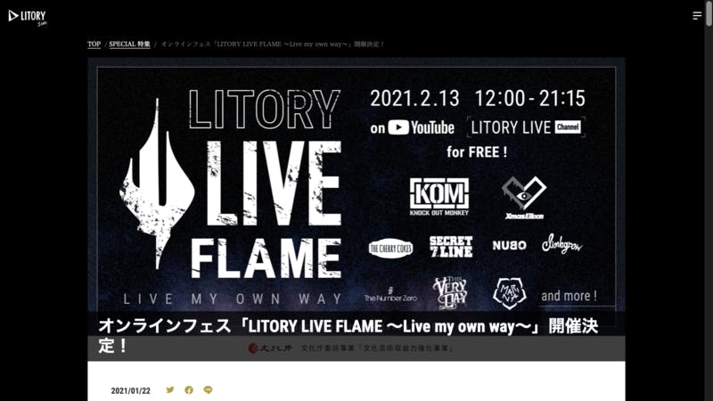 「LITORY LIVE FLAME」の公式サイト