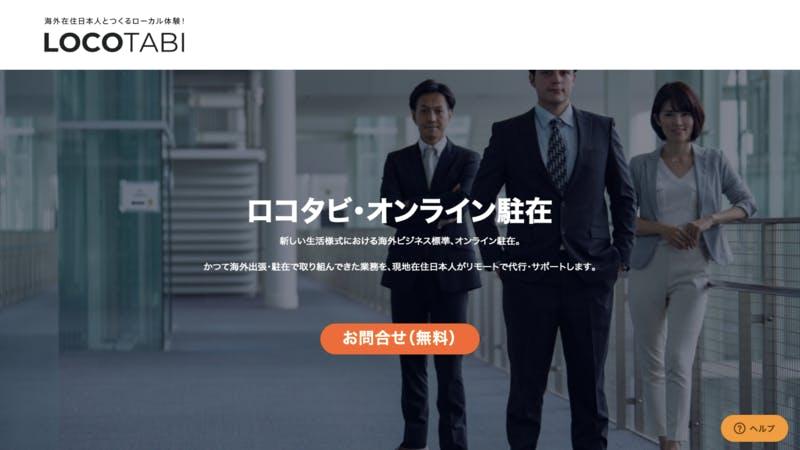 「オンライン駐在」の公式サイト